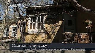 Випуск новин на ПравдаТут за 16.10.19 (06:30)