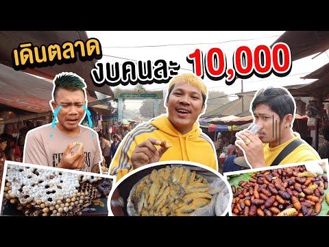 งบคนละ 10,000 คนซื้อไม่ได้กินคนกินไม่ได้ซื้อ!!! ( ตลาดกาดหลวงเชียงตุง ) | CLASSIC NU