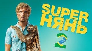 """Superнянь 2"" фильм в HD"