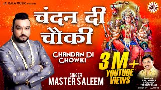 Master Saleem - Chandan Di Chowki - Super Hits Collection Of Master Saleem