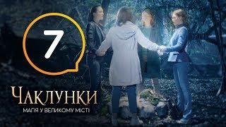 Колдуньи. Серия 7 - 20.12.2018