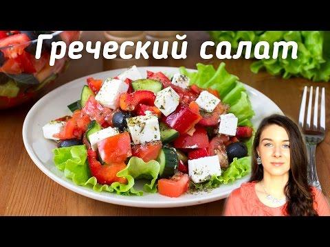 Греческий салат с необычной заправкой  | Добрые рецепты
