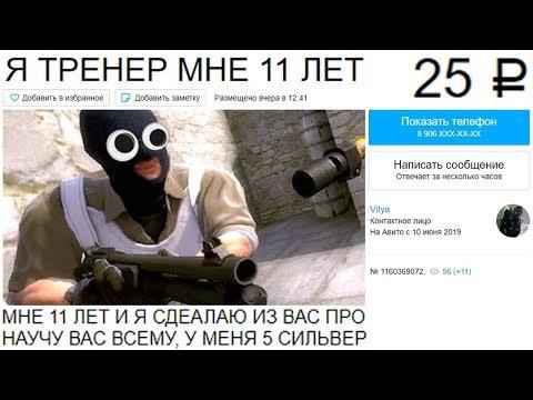 Самый МАЛЕНЬКИЙ ТРЕНЕР по CS:GO! mp3 yukle - mp3.DINAMIK.az