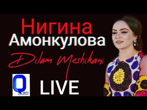 Нигина Амонкулова - Дилам мешикани (Клипхои Точики 2019)