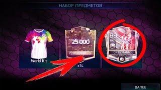 ЛУЧШИЙ НАПАДАЮЩИЙ В FIFA 18/19 MOBILE НАГРАДЫ ЗА WORLD CUP