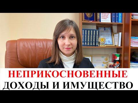 Какое имущество и доходы не подлежат конфискации за долги в Украине - адвокат Москаленко А.В.