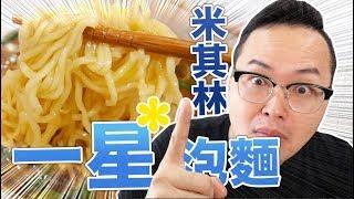 米其林一星的泡麵?!拉麵名店【蔦】TSUTA泡麵是不是真的這麼好吃?《阿倫便利店》