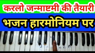Bhajan on Krishna Janmashtami on Harmonium //जन्माष्टमी पर भजन - Download this Video in MP3, M4A, WEBM, MP4, 3GP