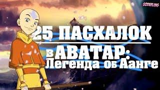 25 Спрятанных Пасхалок в