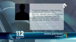 STEEL - Стали известны подробности авиакатастрофы в Киргизии
