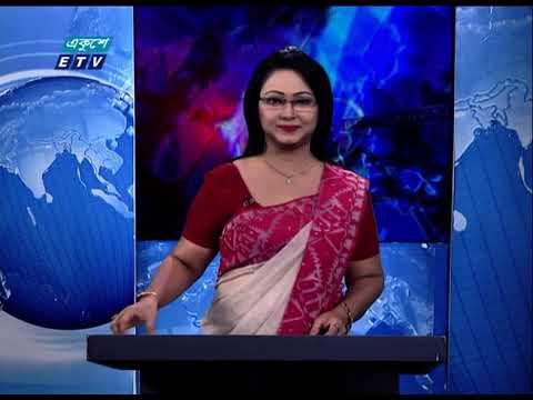 01 Am News || রাত ০১ টার সংবাদ || 21 October 2020 || ETV News