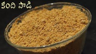 kandi podi for rice in telugu - मुफ्त ऑनलाइन