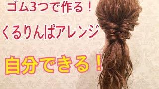 ゴム3つで作る!簡単くるりんぱヘアアレンジ SALONTube サロンチューブ 美容師 渡辺義明
