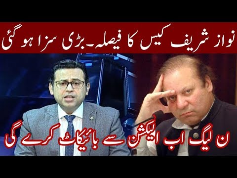 Bedharak | Nawaz Sharif Case And Election 2018 | Kohenoor News Pakistan