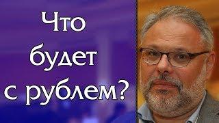 Михаил Хазин - Что будет с рублем?