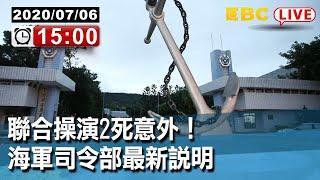 【東森大直播】聯合操演2死意外!海軍司令部最新說明