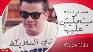 Amr Diab - Mayt7kesh 3aleha / عمرو دياب - مايتحكيش عليها