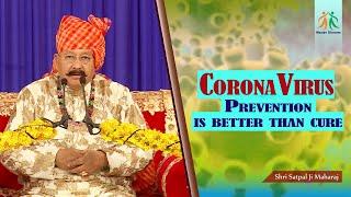 Coronavirus - Prevention is better than cure | Shri Satpal Ji Maharaj | Manav Dharam