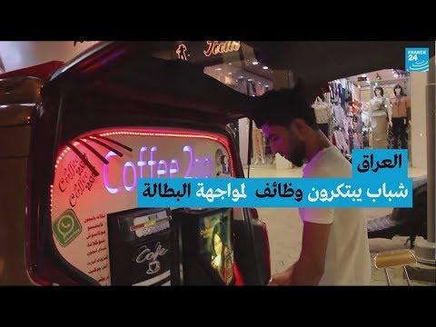 العرب اليوم - شاهد:شباب يبتكرون وظائف لمواجهة البطالة في العراق