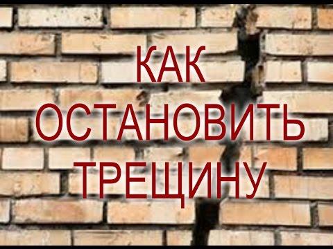 Трещина в стене дома.Как её остановить?