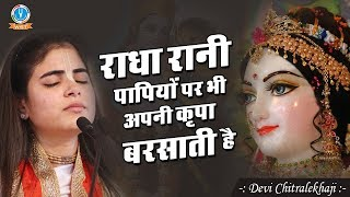 राधा रानी पापियों पर भी अपनी कृपा बरसाती है || Thakur Ji Aur Radha Rani Ki Kripa