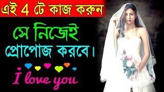 এটি করলে সে নিজেই আপনাকে প্রোপোজ করবে || How to Impress a girl in bangla || Love Motivational Video