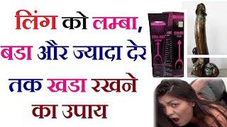 लिंग लम्बा मोटा और सख्त करने का उपाय और तेल | Ling Ka Size Lamba Aur Mota Karne Ka Upay Aur Dawa