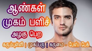 Face Pack for Men - ஆண்களுக்கான பியூட்டி டிப்ஸ் | Beauty Tips for men | Tamil Beauty Tips
