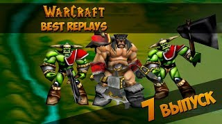 WarCraft 3 Best Replays 7 Выпуск (Бист Мастер)