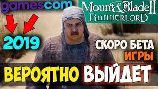 Mount and Blade 2: Bannerlord-ИГРА ВЕРОЯТНО ВЫЙДЕТ В 2019! СКОРО БЕТА ИГРЫ!