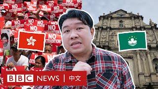 澳門和香港同是中國「特區」 卻有五大不同- BBC News 中文