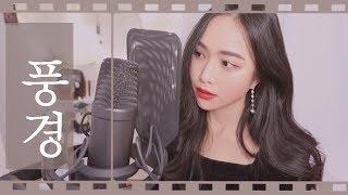 BTS V - Scenery(풍경) COVER by 소민Somin