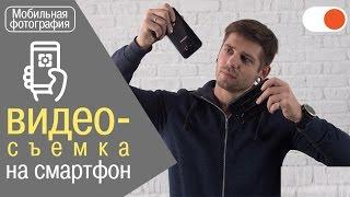Съемка видео на смартфон на примере iPhone 7 Plus & Samsung S7 Edge | Уроки мобильной фотографии