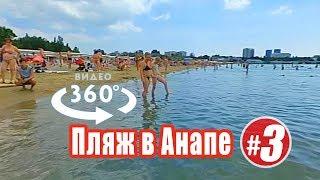 Пляж в Анапе - 8 июня 2018 #3 — Видео 360 градусов