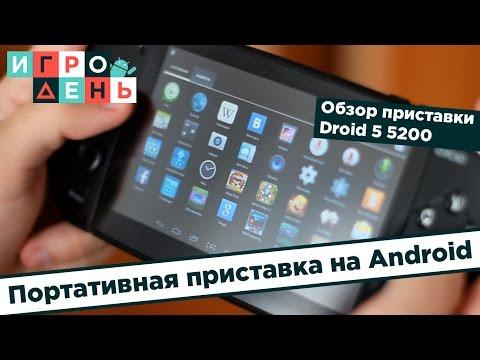 Портативная приставка на Android - Droid 5 5200. Играем в sega, playstation, dendy и др.