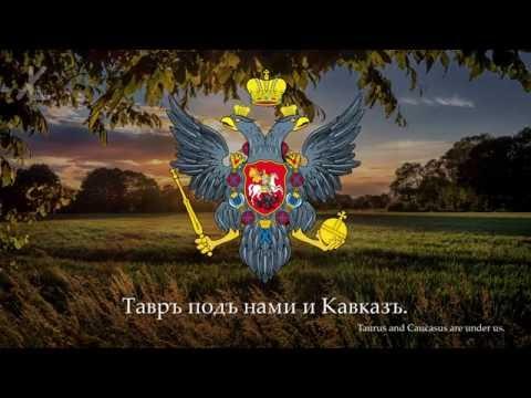 """Гимнъ Россійской Имперіи (1791—1816) - """"Громъ побѣды раздавайся!"""" [Хоровое исполненіе / Eng subs]"""