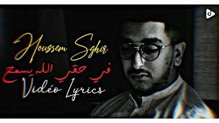 تحميل اغاني CHEB HOUSSEM SGHIR 2019 ~ في حقي اللّه يسمح | أغنية عاطفية لكل المغبونين MP3