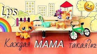 LPS/КАждая МАМА такая? #2 / Lps АНЕКДОТЫ 😁 про мам/ Littlest pet Shop