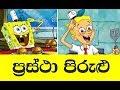 එන්න එන්න ප්රස්ථා පිරුළු අහන්න | Sinhala Prastha Pirulu part 2
