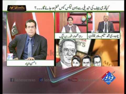 Pakistan Ki Awaaz 22 11 2016