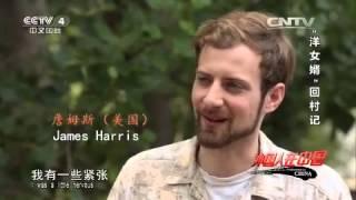 """20151003 外国人在中国  """"洋女婿""""回村记"""