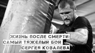 Жизнь после смерти: Самый тяжелый бой Сергея Ковалева (русс.яз)  | Нейтральный угол ©