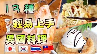 【做吧!噪咖】出不了國沒關係!在家也能享受的13種簡單異國料理!