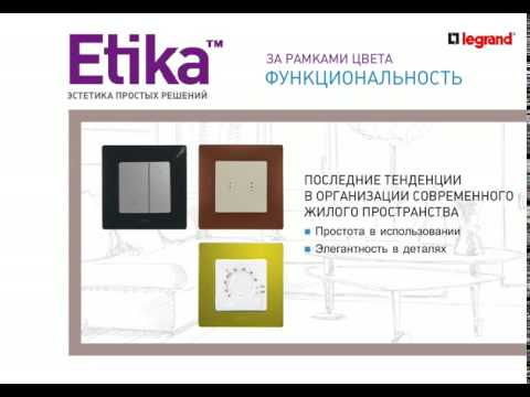 Новая серия Legrand Etika™