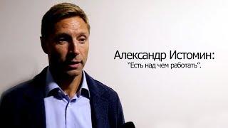 А.А. Истомин после матча с ХК «Астана». Кубок РК