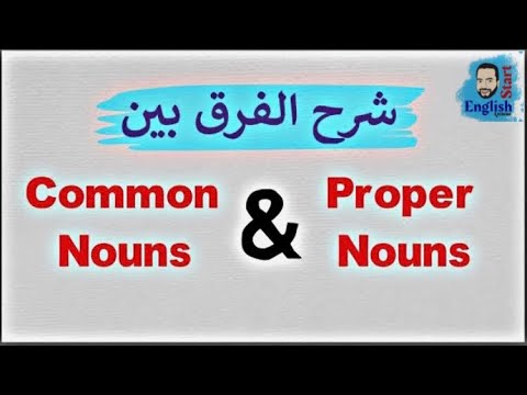 شرح الفرق بين اسم العَلَمْ (الخاص) والاسم العام    Common Nouns & Proper Nouns