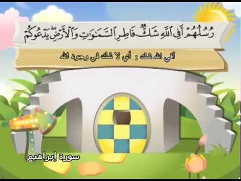 المصحف المعلم للأطفال [014] سورة إبراهيم