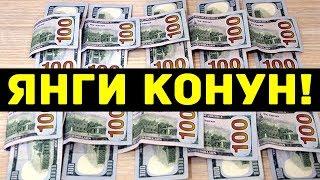 ДОЛЛАР ХАКИДА ЯНГИ КОНУН 2018!