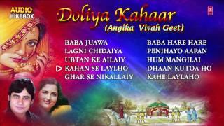 Gambar cover Doliya Kahaar [ Audio Songs Jukebox ] Vivah Geet Special