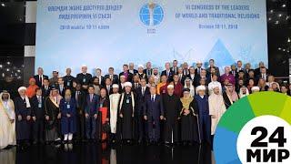 Назарбаев: Обеспечение мира требует нового уровня взаимодействия - МИР 24